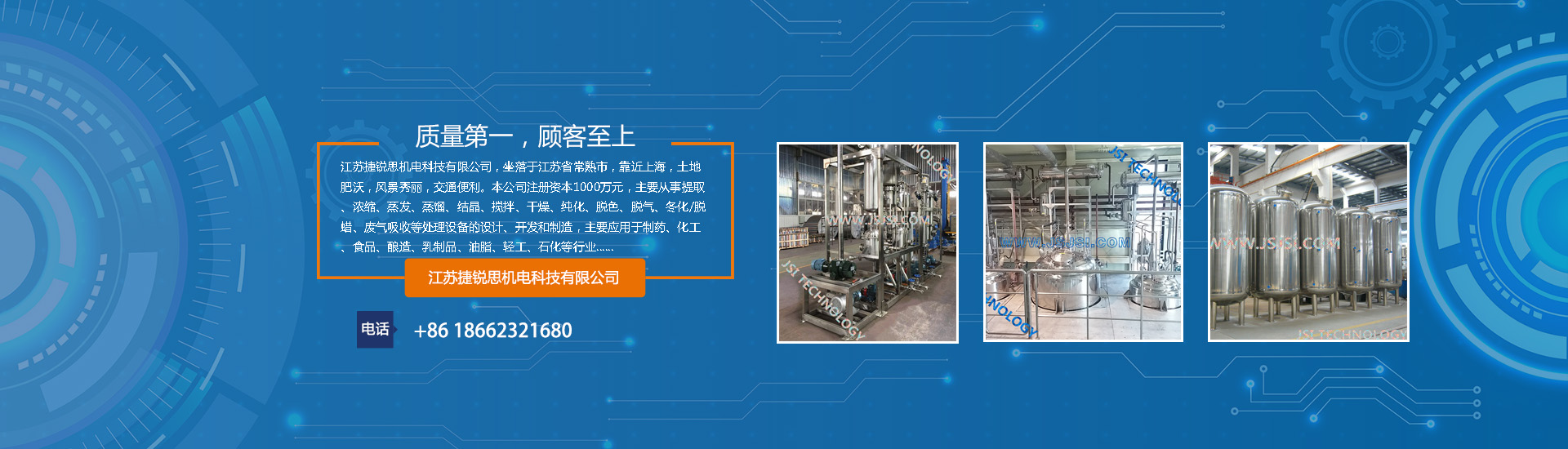 JIANGSU JSI TECHNOLOGY CO., LTD.